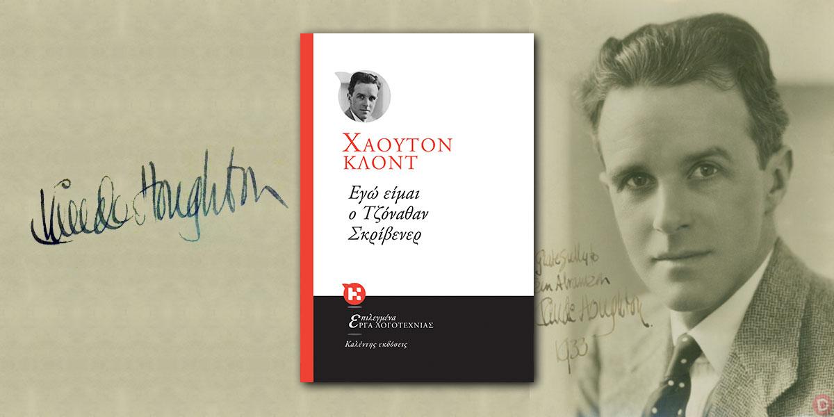 Claude Houghton: «Εγώ είμαι ο Τζόναθαν Σκρίβενερ» κριτική του Θανάση Λιακόπουλου στο Diastixo.gr