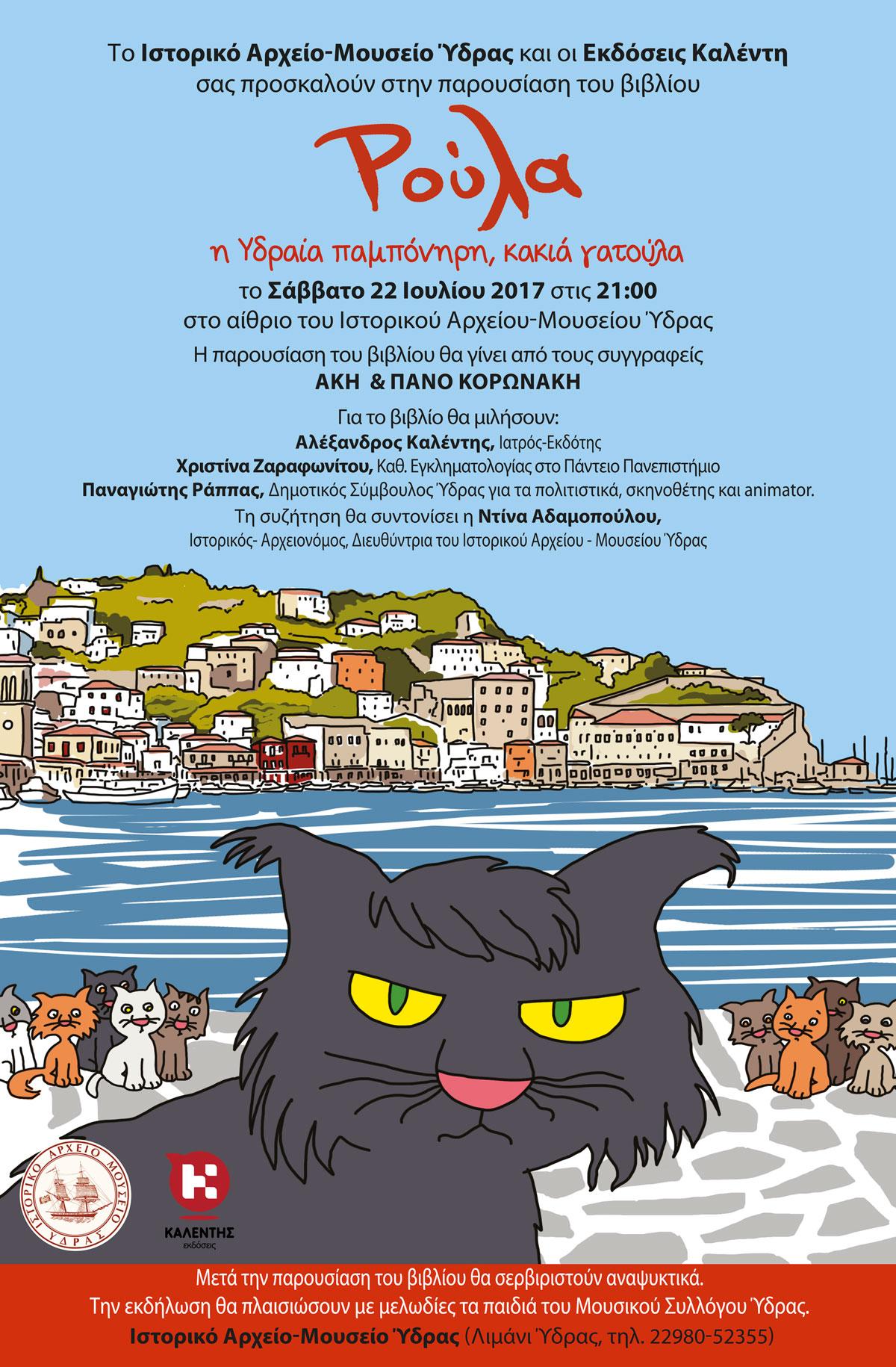 Παρουσίαση του βιβλίου «Ρούλα, η Υδραία παμπόνηρη, κακιά γατούλα» των Άκη και Πάνου Κορωνάκη στο αίθριο του Ιστορικού Αρχείου-Μουσείου Ύδρας