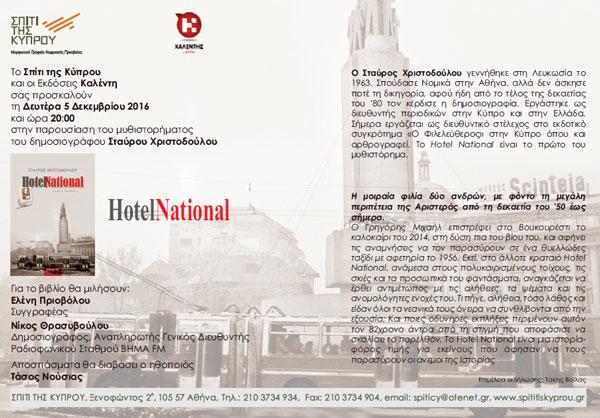 """Κατάμεστη η αίθουσα στο Σπίτι της Κύπρου στην παρουσίαση του """"Hotel National"""" του Σταύρου Χριστοδούλου"""