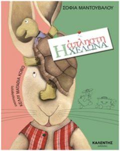 """""""Η άπληστη χελώνα"""" της Σοφίας Μαντουβάλου σε εικονογράφηση της Κέλλυ Ματαθία Κόβο ανάμεσα στις υποψηφιότητες των βραβείων του Αναγνώστη στην κατηγορία του παιδικού βιβλίου με εικονογράφηση"""
