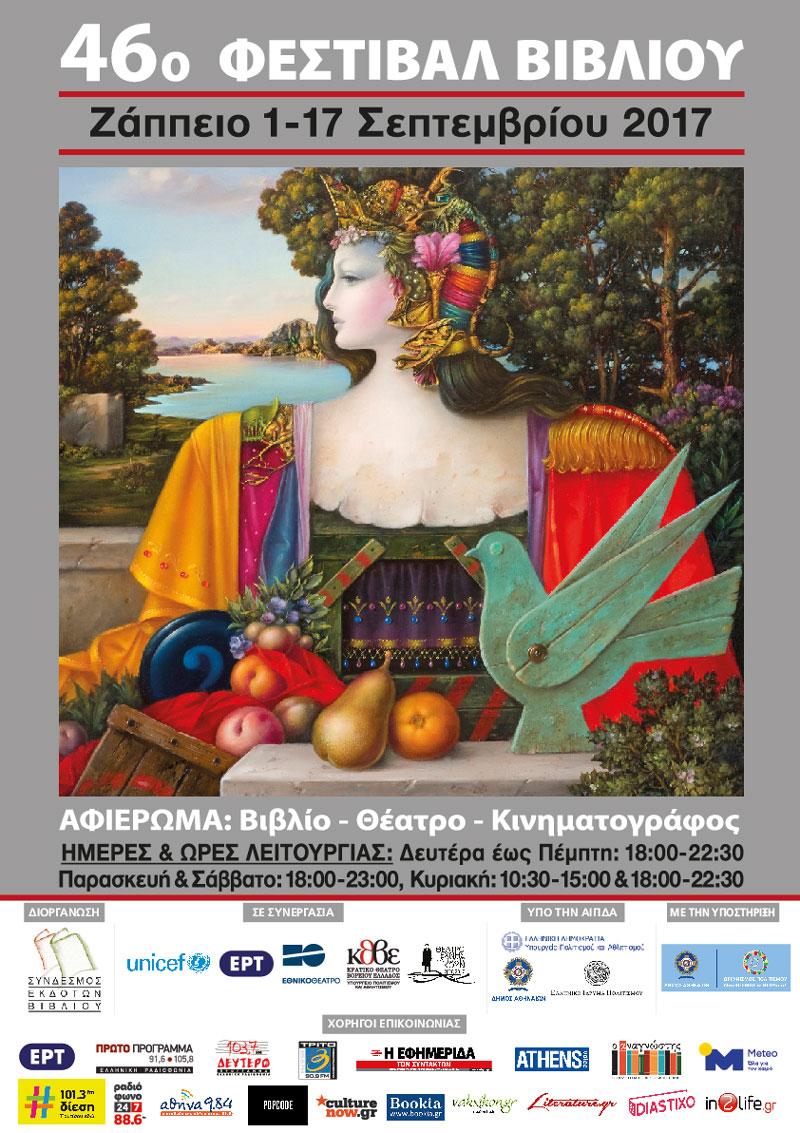 Η Αλκυόνη Παπαδάκη στο 46ο Φεστιβάλ Βιβλίου στο Ζάππειο