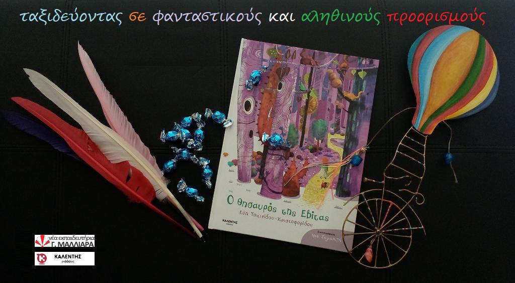 «Ταξιδεύοντας σε φανταστικούς και αληθινούς προορισμούς» με την Εβίτα
