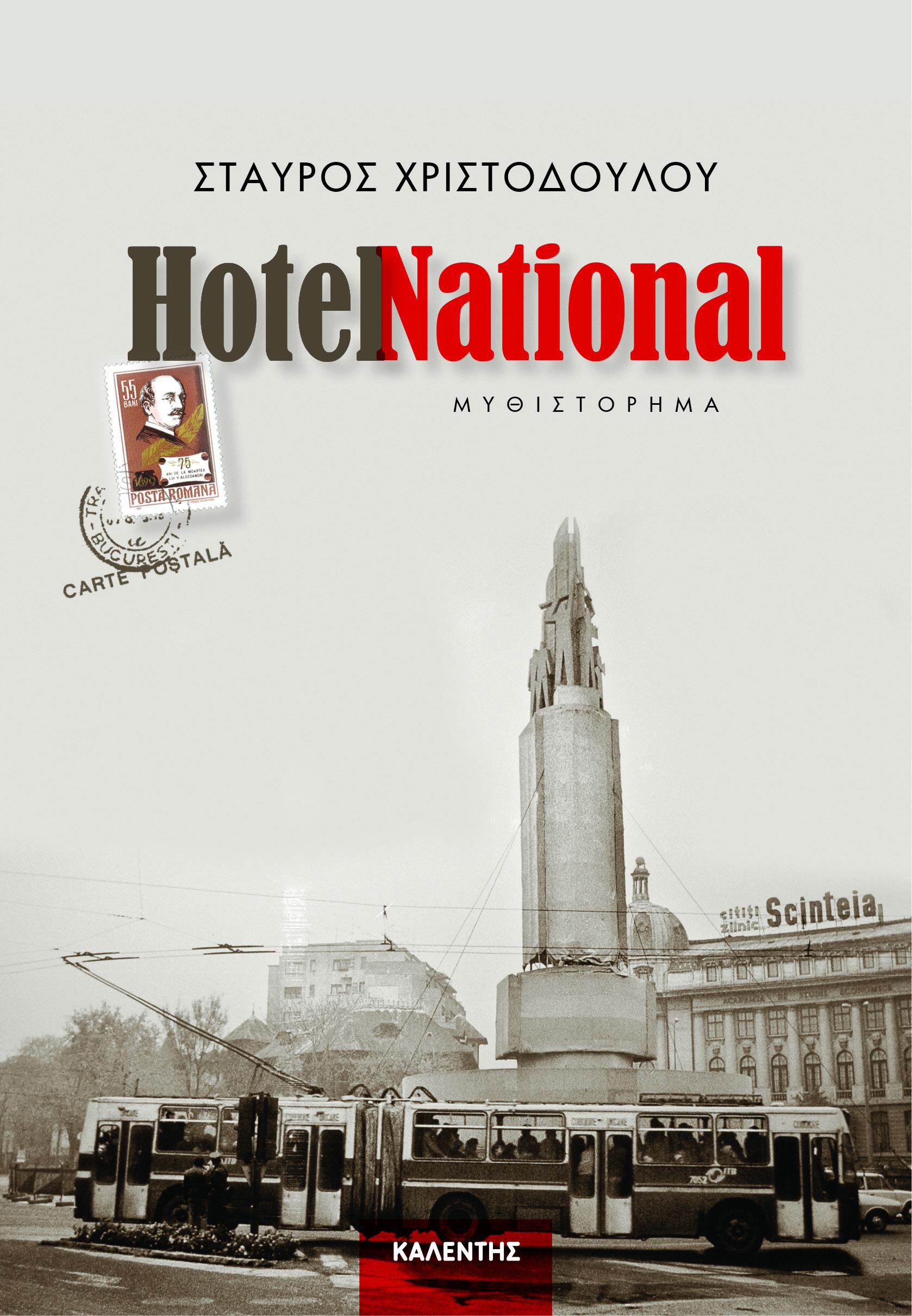 """Το μυθιστόρημα του Σταύρου Χριστοδούλου """"Hotel National"""" στη μακρά λίστα του Βραβείου Πεζογραφίας του Περιοδικού Κλεψύδρα, 2016"""