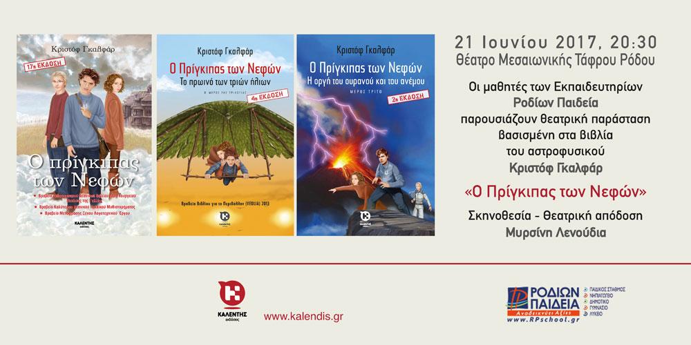 Θεατρική Παράσταση των μαθητών των Εκπαιδευτηρίων Ροδίων Παιδεία, βασισμένη στα βιβλία της σειράς «Πρίγκιπας των Νεφών» του Κριστόφ Γκαλφάρ