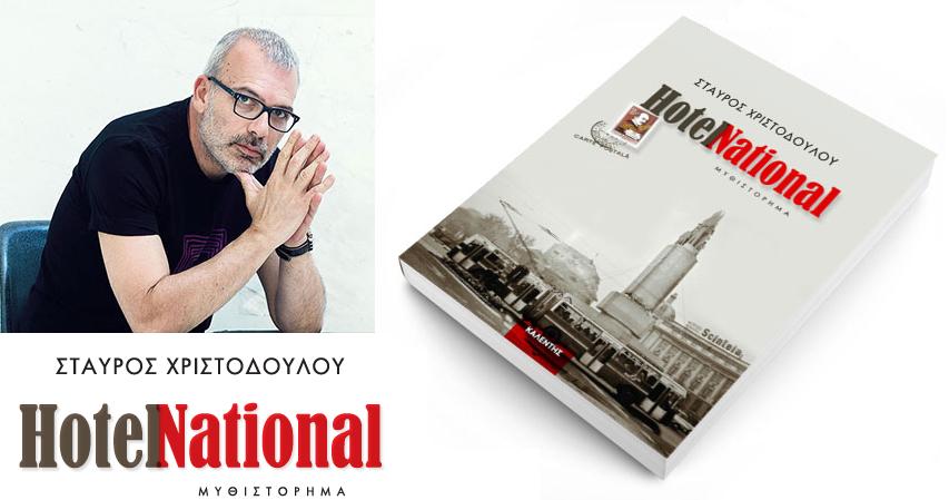 """Το """"Hotel National"""" του Σταύρου Χριστοδούλου στη Βραχεία Λίστα για το Βραβείο Πεζογραφίας 2016 του περιοδικού Κλεψύδρα"""