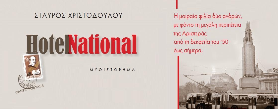 """Το """"Hotel National"""" του Σταύρου Χριστοδούλου στη Βραχεία Λίστα των Κυπριακών Κρατικών Βραβείων 2016 στην κατηγορία του μυθιστορήματος"""
