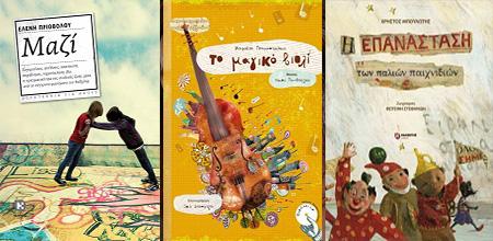 Τρία βιβλία των Εκδόσεων Καλέντη είναι υποψήφια για τα Κρατικά Βραβεία Παιδικού Βιβλίου