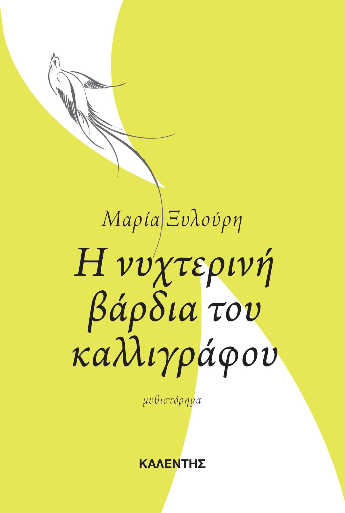 Το μυθιστόρημα της Μαρίας Ξυλούρη «Η νυχτερινή βάρδια του καλλιγράφου» στον βραχύ κατάλογο για το Βραβείο Λογοτεχνίας της Ευρωπαϊκής Ένωσης, 2017 (European Union Prize for Literature)