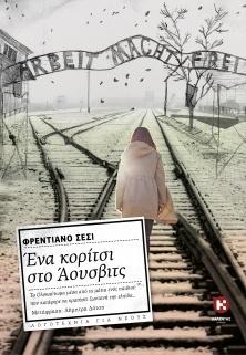 Βραβείο μετάφρασης για το βιβλίο «Ένα κορίτσι στο Άουσβιτς»