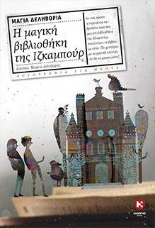 «Η μαγική βιβλιοθήκη της Ιζκαμπούρ» στις «Βιβλιοδρομίες» 2018