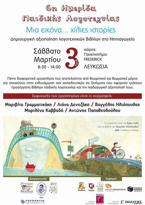 Το δημιουργικό εργαστήρι της Μαριβίτας Γραμματικάκη στην Κύπρο