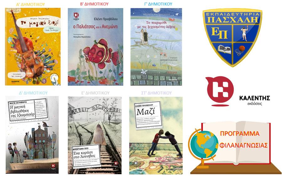 Το Δημοτικό των Εκπαιδευτηρίων Πασχάλη διαβάζει Εκδόσεις Καλέντη