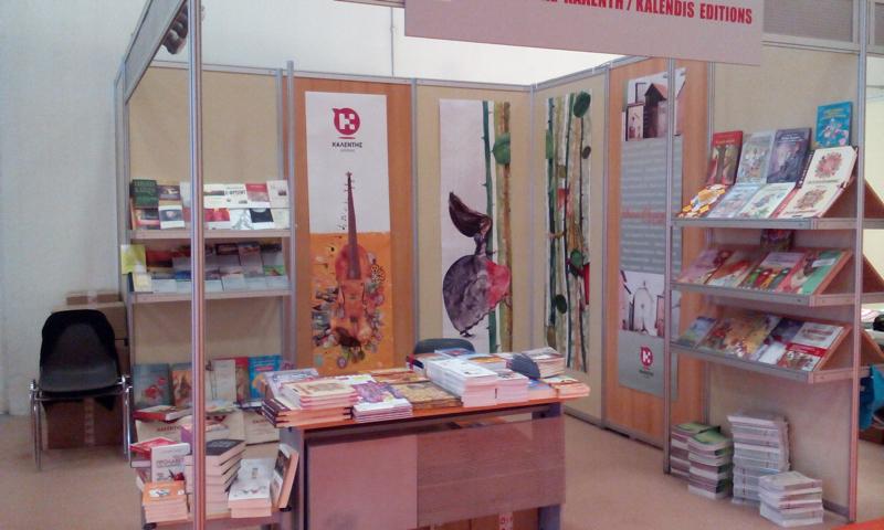 Σας περιμένουμε στο περίπτερό μας στη Διεθνή Έκθεση βιβλίου στη Θεσσαλονίκη