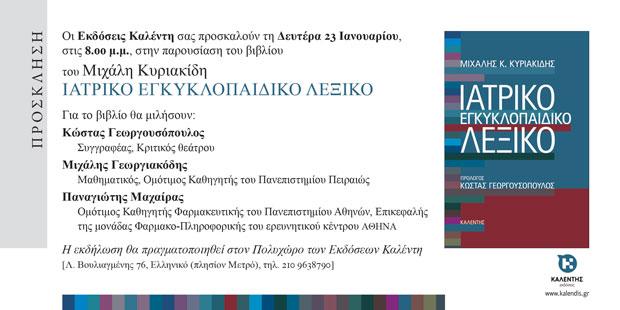Παρουσίαση του βιβλίου του Μιχάλη Κυριακίδη «Ιατρικό εγκυκλοπαιδικό λεξικό» στον Πολυχώρο των Εκδόσεων Καλέντη