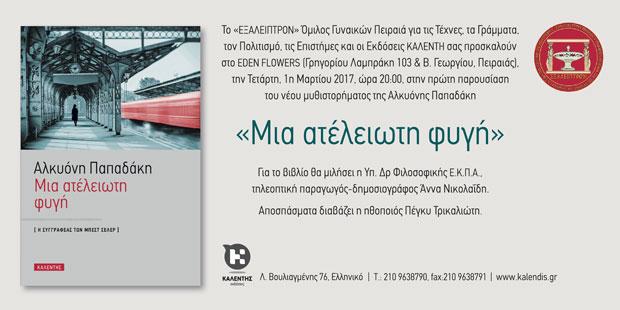 Η πρώτη παρουσίαση του νέου μυθιστορήματος της Αλκυόνης Παπαδάκη στον Πειραιά