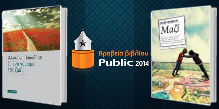 public-banner