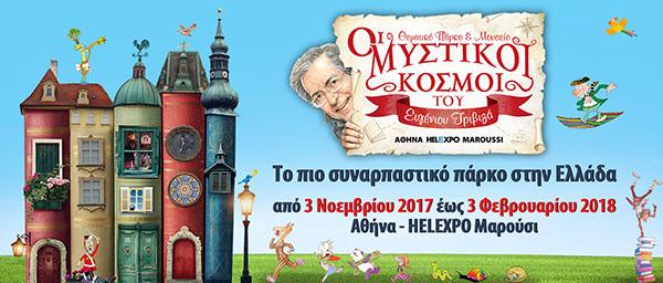 Το θεματικό πάρκο «Οι Μυστικοί Κόσμοι του Ευγένιου Τριβιζά» έρχεται στην Αθήνα