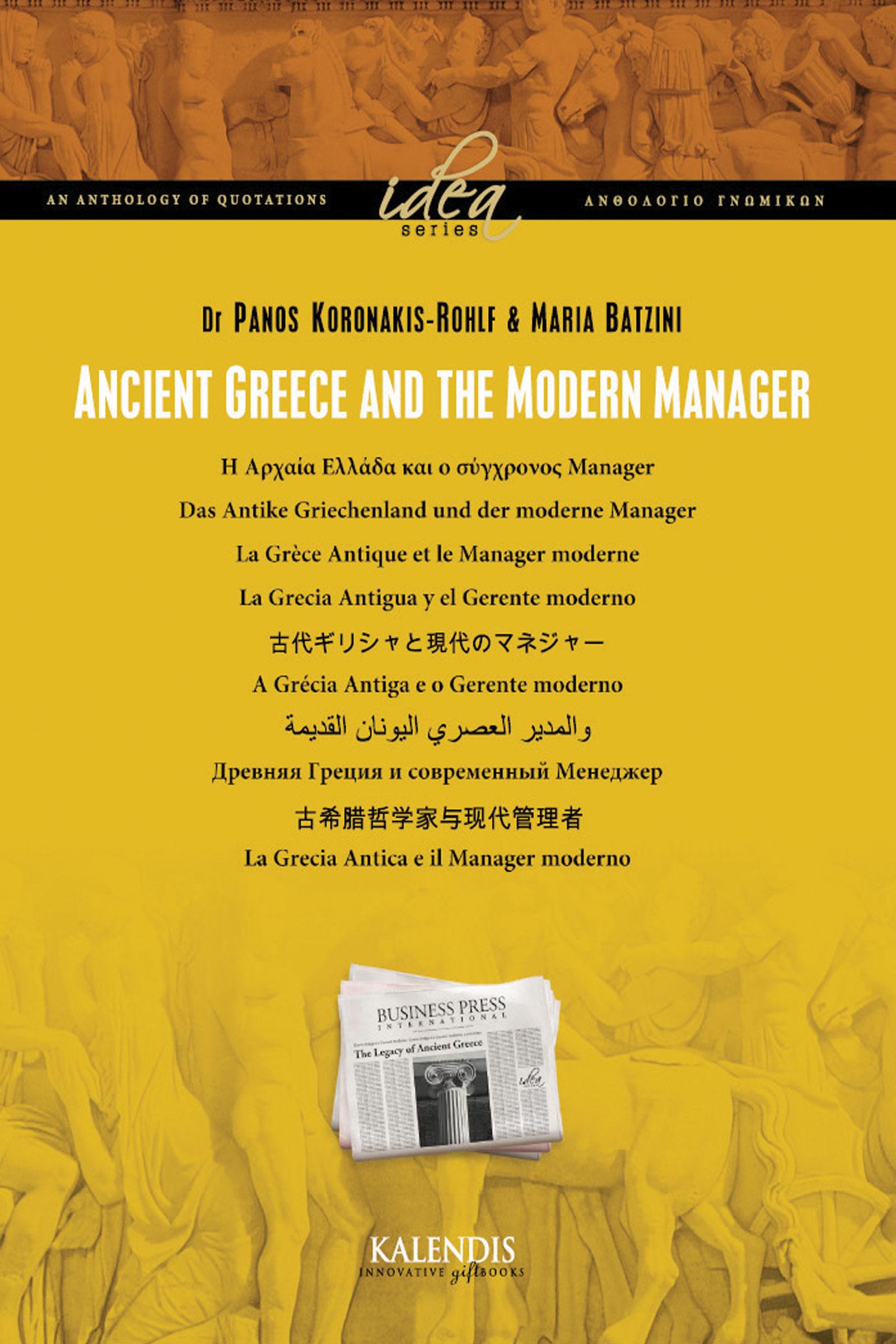 Η Αρχαία Ελλάδα και ο Σύγχρονος Μάνατζερ Σετ 2 Τόμοι σε πολυτελή θήκη