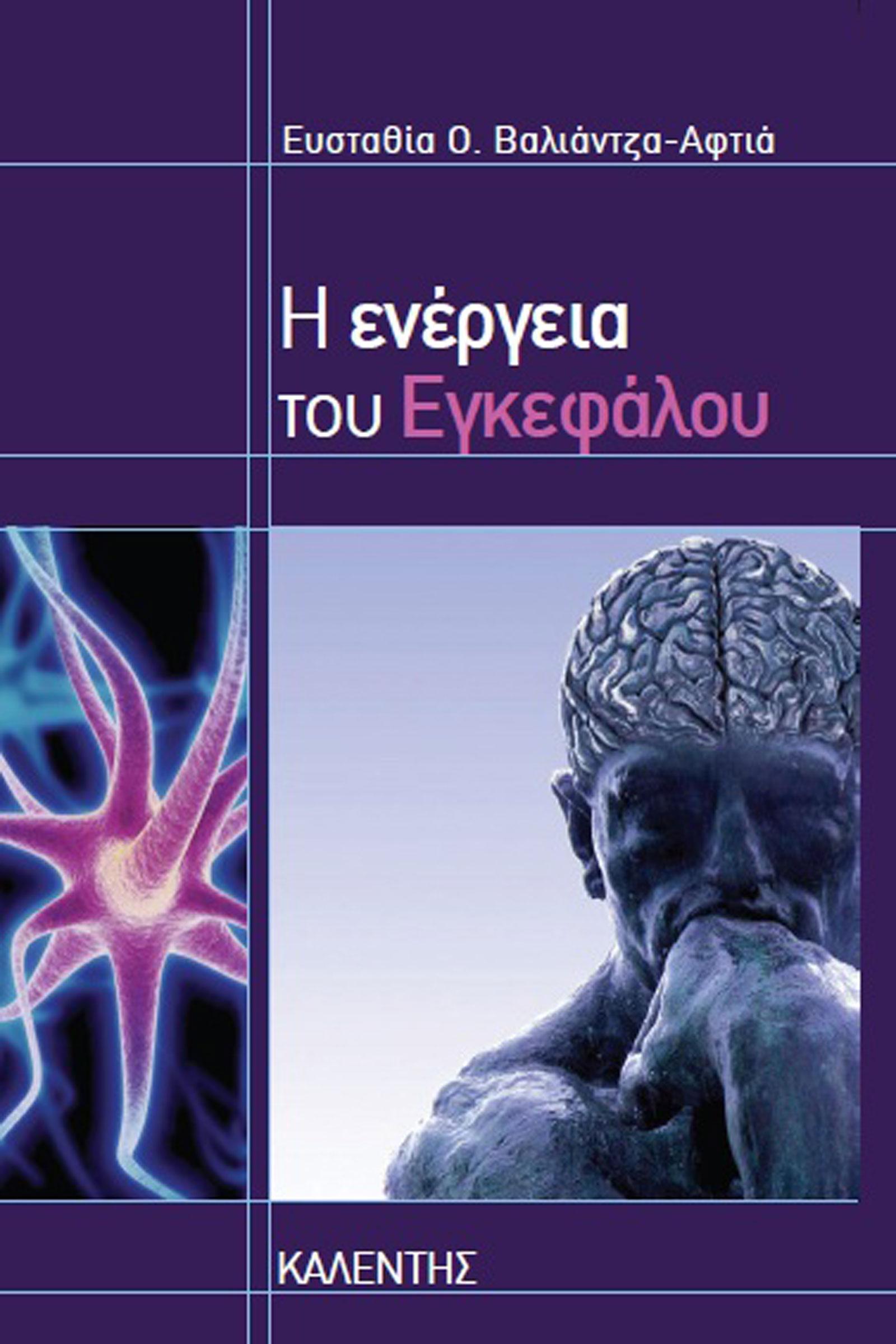 Η ενέργεια του Εγκεφάλου