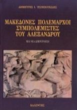 Μακεδόνες πολέμαρχοι συμπολεμιστές του Αλεξάνδρου
