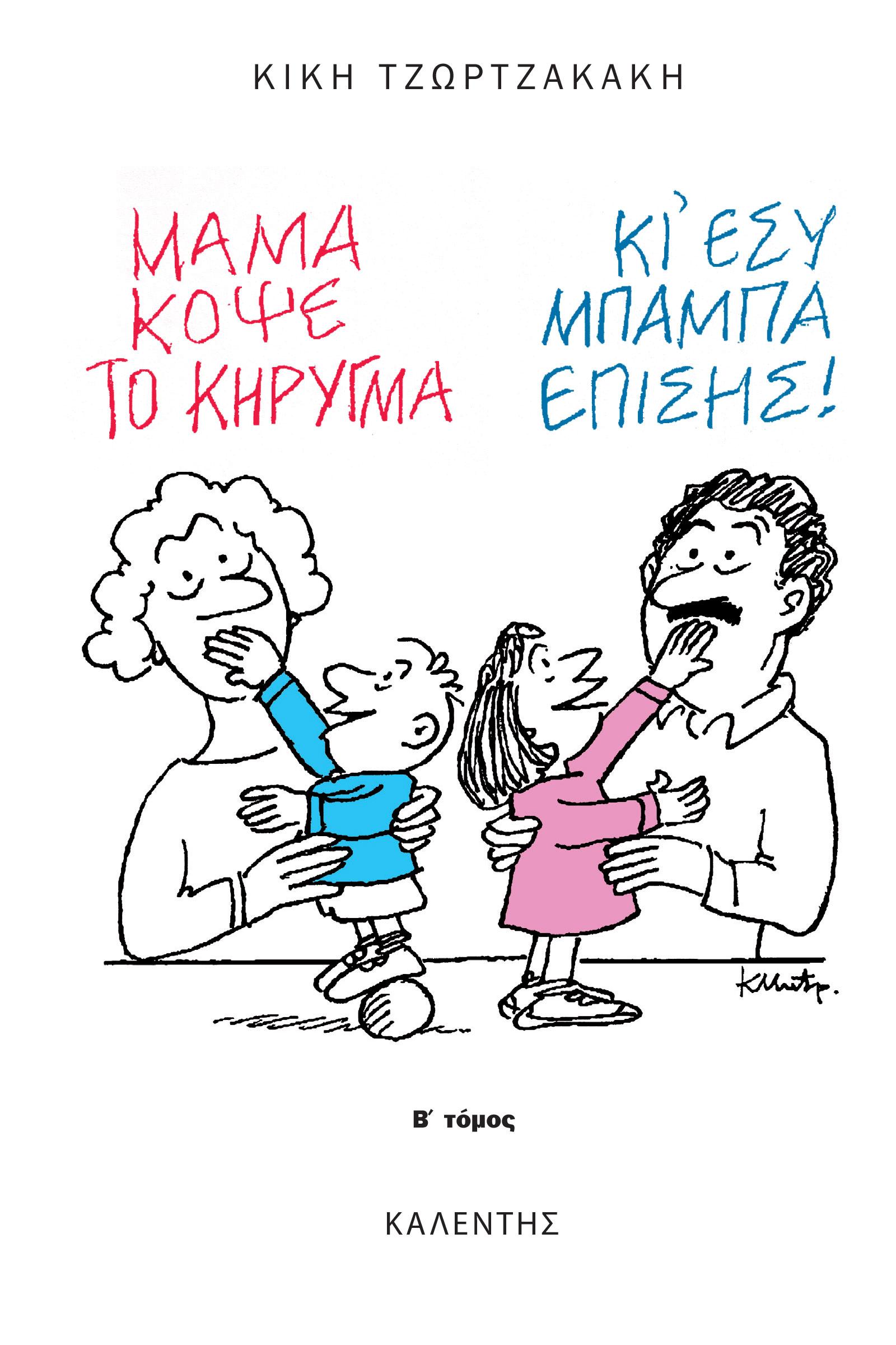 Μαμά, κόψε το κήρυγμα (κι εσύ, μπαμπά, επίσης) - B' Τόμος
