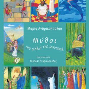 mythologia-kouvertoura-f
