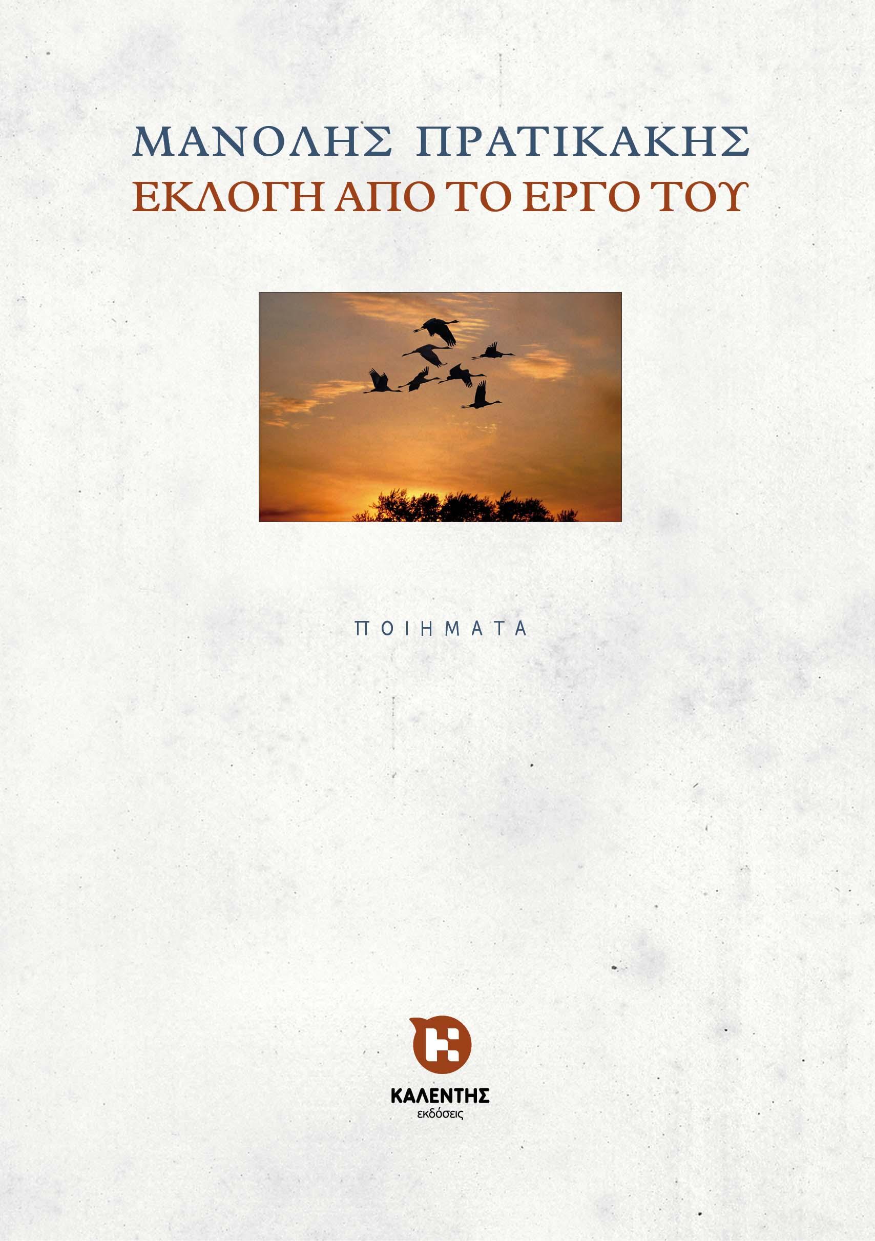 Mανόλης Πρατικάκης - Εκλογή από το έργο του