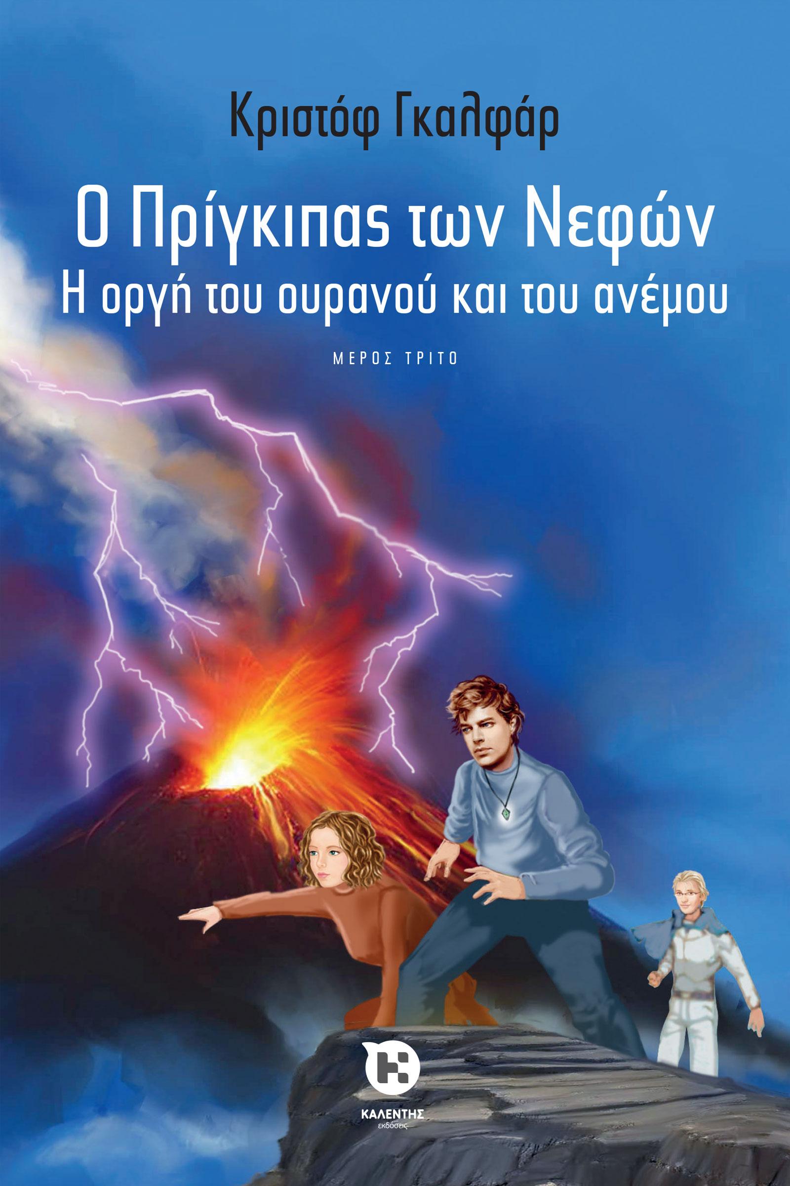 Ο Πρίγκιπας των Νεφών ΙΙΙ – Η οργή του ουρανού και του ανέμου