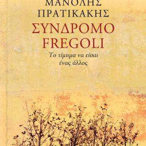 Σύνδρομο Fregoli - Tο τίμημα να είσαι ένας άλλος