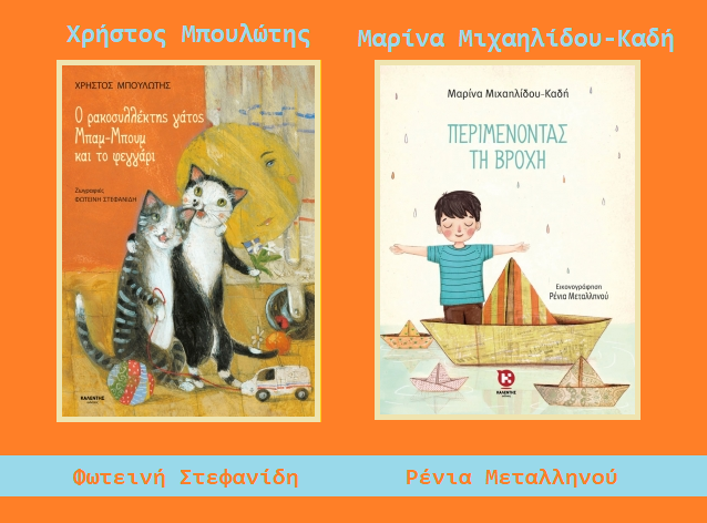 Τα βιβλία του Χρ. Μπουλώτη και της Μ. Μιχαηλίδου-Καδή στα εγκεκριμένα βιβλία από το κυπριακό Υπουργείο Παιδείας