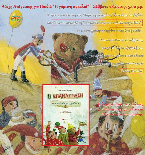 28.1.2017 Η Επανάσταση των Παλιών Παιχνιδιών στα χέρια των μικρών αναγνωστών!