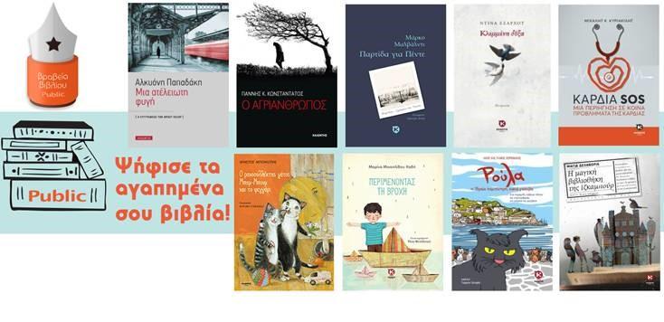 Τα υποψήφια βιβλία μας για τα βραβεία Public