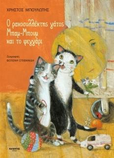 «Ο ρακοσυλλέκτης γάτος Μπαμ-Μπουμ και το φεγγάρι» του Χρήστου Μπουλώτη