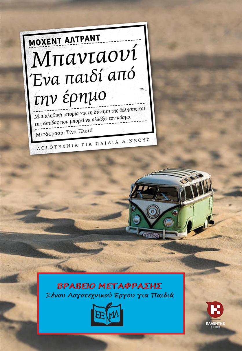 Βραβείο Μετάφρασης για το βιβλίο «Μπανταουί – Ένα παιδί από την έρημο»