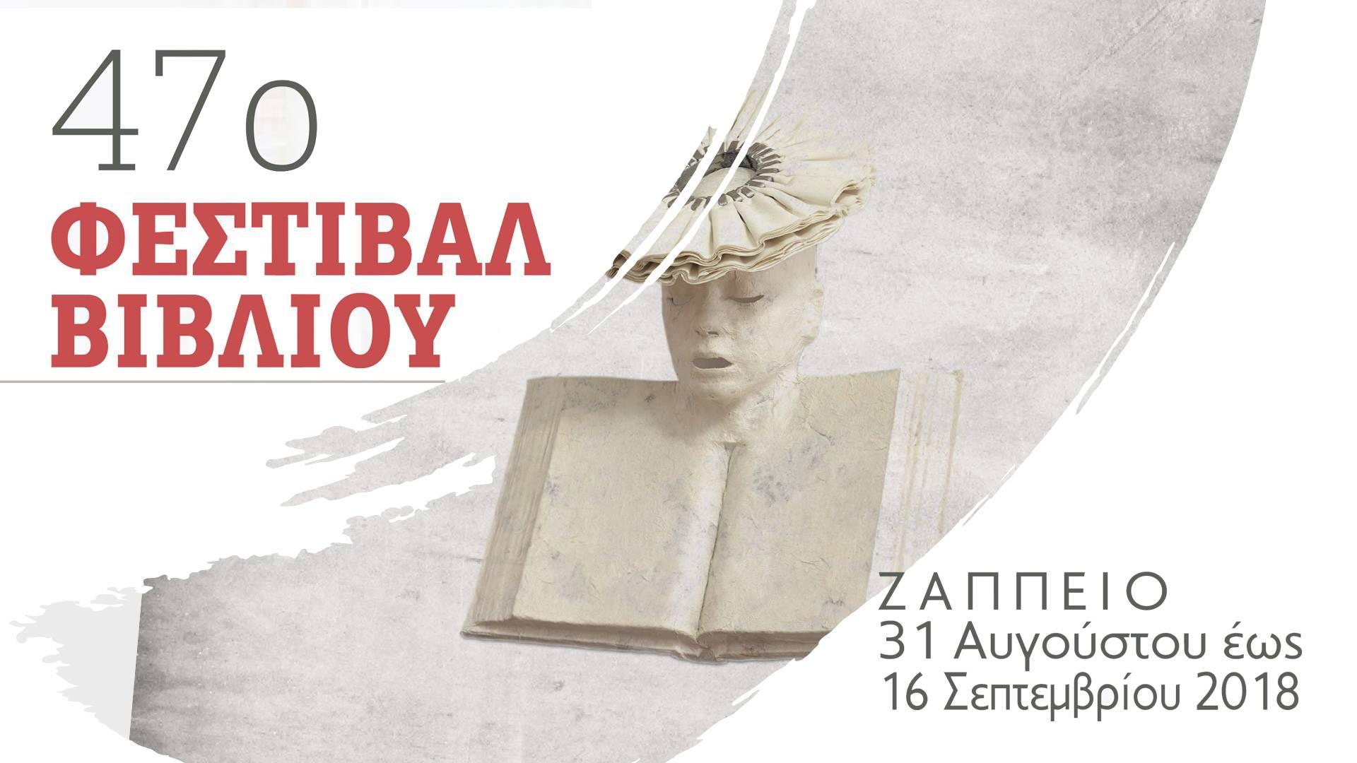 47ο Φεστιβάλ Βιβλίου στο Ζάππειο