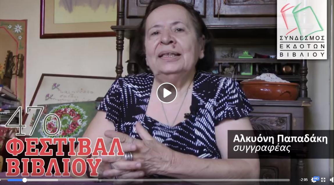 Η Αλκυόνη Παπαδάκη μιλά για το 47ο Φεστιβάλ Βιβλίου στο Ζάππειο