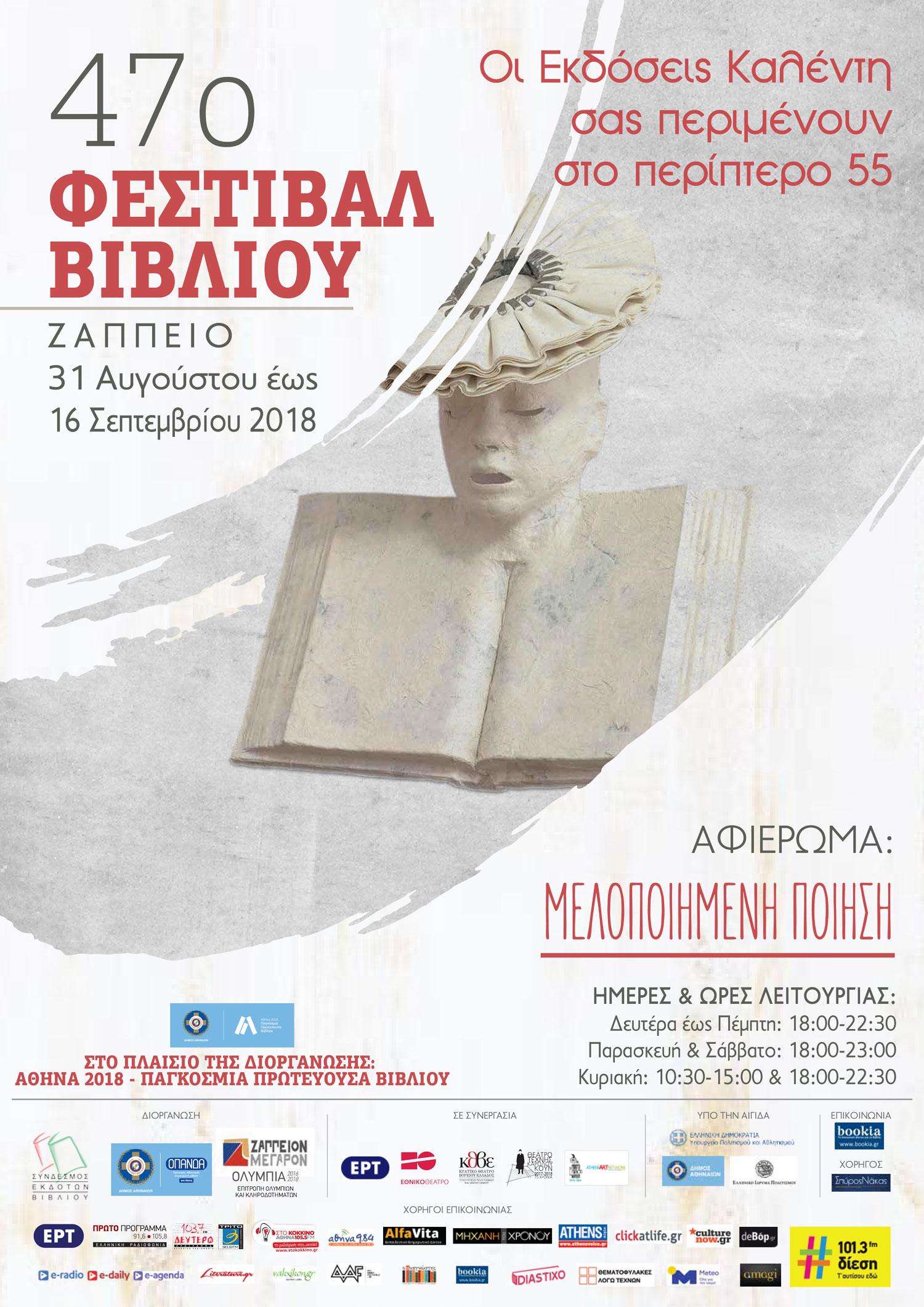 Οι εκδόσεις Καλέντη στο 47ο Φεστιβάλ βιβλίου στο Ζάππειο (περίπτερο 55)
