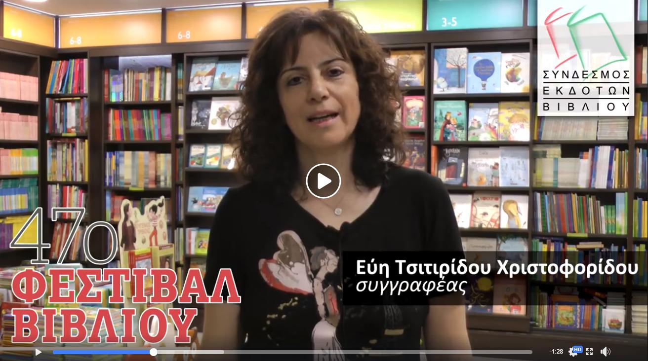 «Το βιβλίο είναι μαθητεία, γνώση, εμψύχωση» – H Εύη Τσιτιρίδου μιλά για το 47ο Φεστιβάλ Βιβλίου στο Ζάππειο