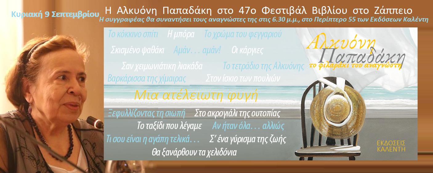 Αλκυόνη Παπαδάκη