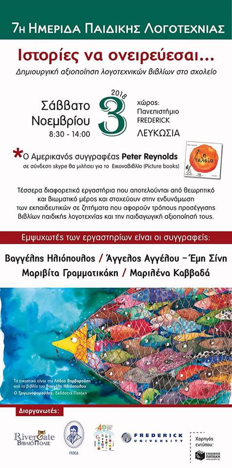 Η Μαριβίτα Γραμματικάκη στην 7 η Ημερίδα Παιδικής Λογοτεχνίας στην Κύπρο