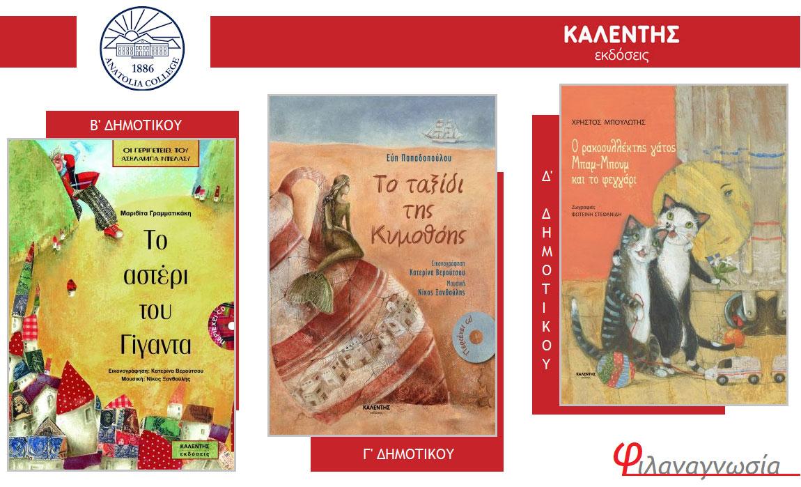 To Aμερικανικό Κολλέγιο Ανατόλια στη Θεσσαλονίκη διαβάζει εκδόσεις Καλέντη