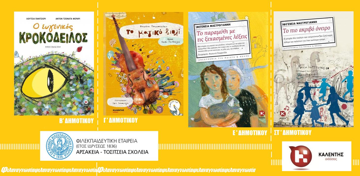 Το Αρσάκειο-Τοσίτσειο Εκάλης διαβάζει εκδόσεις Καλέντη