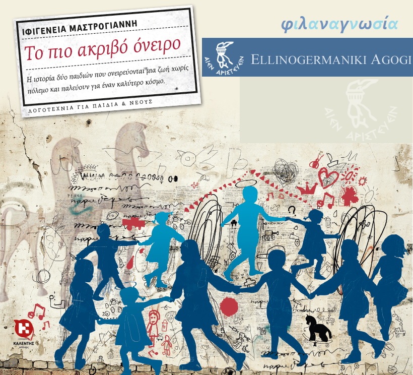 «Το πιο ακριβό όνειρο» στην Ελληνογερμανική Αγωγή