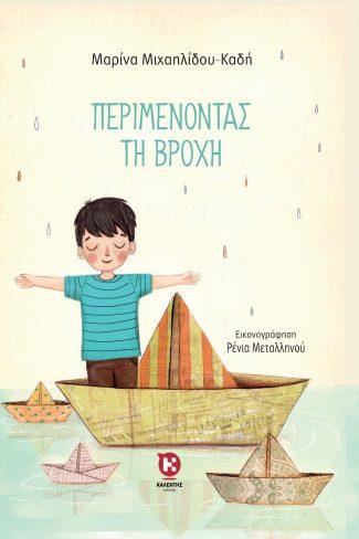 Το βιβλίο της Μ. Μιχαηλίδου-Καδή στη βραχεία λίστα των Κρατικών Βραβείων της Κύπρου
