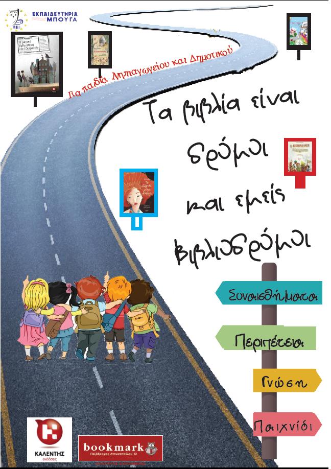 Τα Εκπαιδευτήρια Μπουγά στην Καλαμάτα διαβάζουν Εκδόσεις Καλέντη