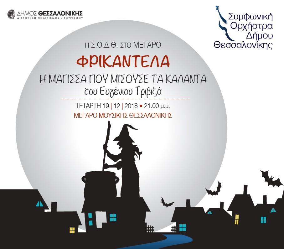 Η «Φρικαντέλα, η μάγισσα που μισούσε τα κάλαντα» στο Μέγαρο Μουσικής Θεσσανονίκης – 19 Δεκεμβρίου στις 21:00