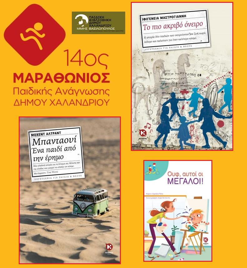 14ος Μαραθώνιος Παιδικής Ανάγνωσης Δήμου Χαλανδρίου