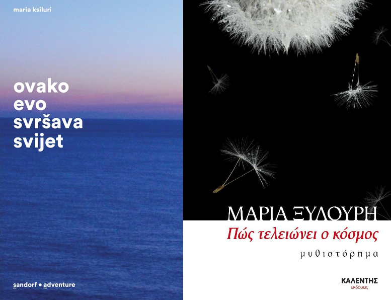To μυθιστόρημα της Μαρίας Ξυλούρη στα κροατικά