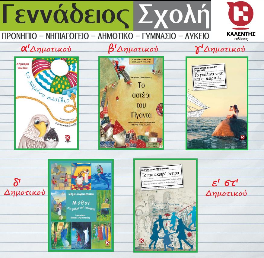 Τα εκπαιδευτήρια «Γεννάδειος Σχολή» διαβάζουν βιβλία των εκδόσεων Καλέντη