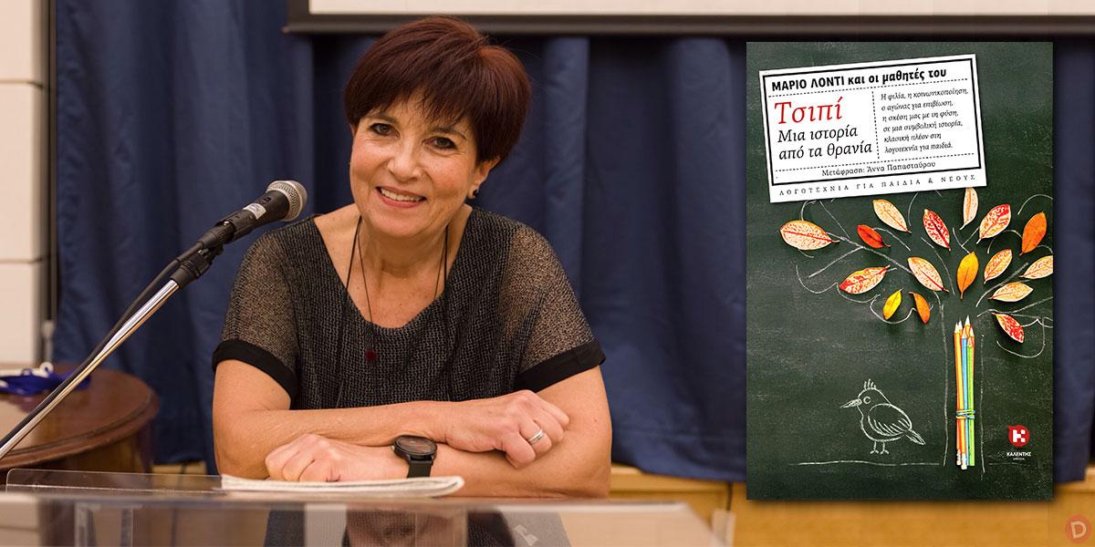 Η μεταφράστρια Άννα Παπασταύρου μιλά σε α' πρόσωπο στο Διάστιχο για το βιβλίο